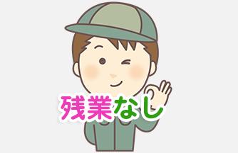 求人情報|【岐阜市】お盆までの短期♪トタン板を束ねるだけ!|ドゥパワーコーポレーション