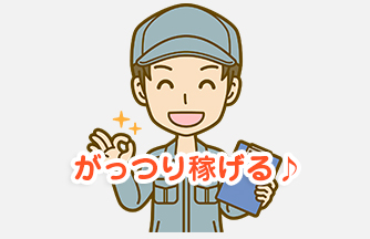 求人情報|【美濃加茂市】月収29万円~ 製造補助スタッフ♪|ドゥパワーコーポレーション