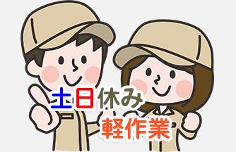 求人情報 【関市】土日祝休み♪ ストーブ部品の検査 ドゥパワーコーポレーション