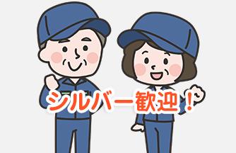 求人情報 【関市】シルバー世代の方歓迎♪プレス加工 ドゥパワーコーポレーション