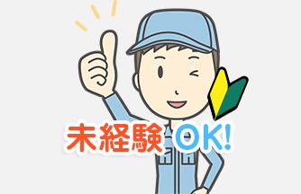 求人情報 【関市】ドーナツ型製品の取り付け ドゥパワーコーポレーション