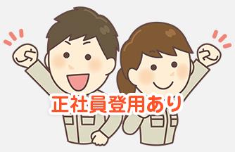 求人情報 【関市】土日祝休み★ 社員登用あり! 加工スタッフ ドゥパワーコーポレーション