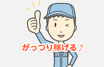 求人情報|【大垣市】駅近!★スマホ用部品の製造|ドゥパワーコーポレーション