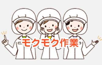 求人情報|【山県市】食品の盛り付け作業  人気の短時間パート♪|ドゥパワーコーポレーション