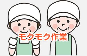 求人情報|【山県市】原料の袋づめ作業|ドゥパワーコーポレーション