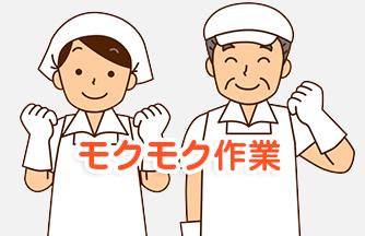 求人情報|【山県市】精肉の加工作業 シルバーさんOK!|ドゥパワーコーポレーション