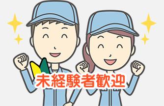 求人情報 【加茂郡川辺町】男性女性活躍中!プラスチック製品の軽作業 ドゥパワーコーポレーション