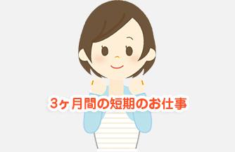 求人情報|【岐阜市】3ヶ月の短期♪ 座りのかんたん部品取り付け|ドゥパワーコーポレーション