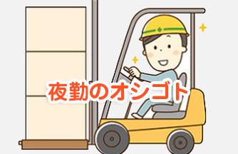 求人情報|【北名古屋市】夜勤短時間♪ 倉庫内リフトマン|ドゥパワーコーポレーション