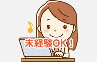 求人情報 【羽島郡岐南町】イラストレーターの使える方 未経験OK♪  ドゥパワーコーポレーション