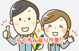 求人情報|【岐阜市】座りの検査★ 7時間勤務・保険加入OK|ドゥパワーコーポレーション