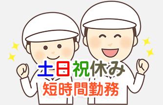 求人情報|【羽島郡笠松町】午後から短時間パート★カゴの洗浄|ドゥパワーコーポレーション