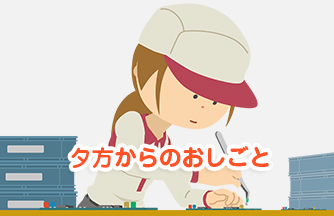 求人情報|【安八郡神戸町】夕方スタート☆かんたんプラスチック部品の組み立て|ドゥパワーコーポレーション