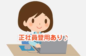 求人情報|【加茂郡川辺町】正社員登用あり♪工場内の事務|ドゥパワーコーポレーション