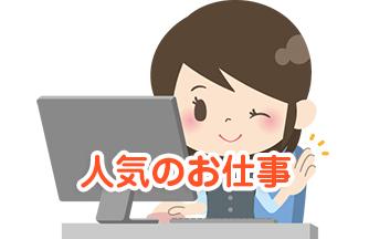 求人情報|【関市】伝票入力&サンプル品の準備 |ドゥパワーコーポレーション