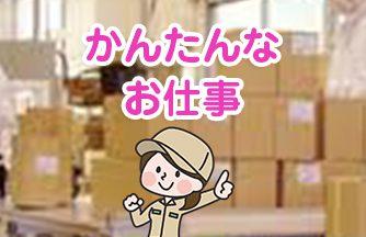 求人情報 【山県市高富町】入荷・出荷のお仕事 ドゥパワーコーポレーション