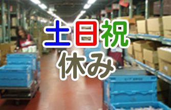 求人情報|【関市迫間】製品ピッキング作業|ドゥパワーコーポレーション