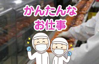 求人情報 【愛知県一宮市】冷凍食材製造加工 抗菌梱包業務★簡単なお仕事です! ドゥパワーコーポレーション