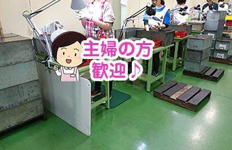 岐阜県郡上市の求人 自動車部品 選別検査 包装