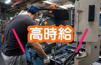 自動車部品機械加工 製品材料の結束作業★玉掛クレーン取得者優遇