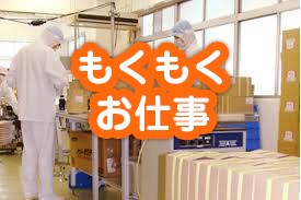 求人情報|【岐阜市】食品の包装、袋詰めなどのお仕事です☆|ドゥパワーコーポレーション