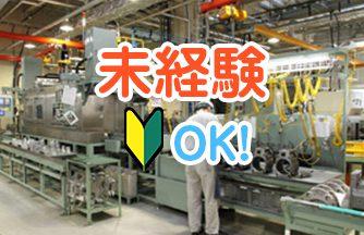 求人情報|【加茂郡坂祝町】自動車部品の組み立て、穴あけ作業スタッフ|ドゥパワーコーポレーション