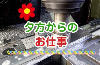 求人情報  【関市肥田】刃物の製造スタッフ 短期間募集です☆ ドゥパワーコーポレーション