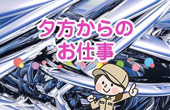 求人情報| 【加茂郡富加町】メッキ加工の夜勤のお仕事♪シルバーさん歓迎です♪|ドゥパワーコーポレーション
