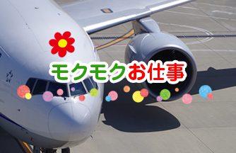 求人情報|【関市】飛行機が好きな方♪かんたん製造スタッフ募集☆|ドゥパワーコーポレーション