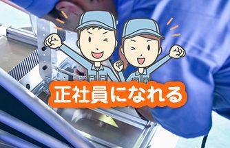 求人情報|【加茂郡富加町】週支払OK 正社員登用あり♪金型の磨き上げ・組み立て|ドゥパワーコーポレーション