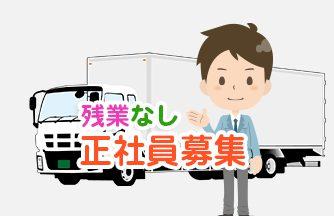 求人情報|【安八郡輪之内町】大型トラックで回収するドライバー|ドゥパワーコーポレーション