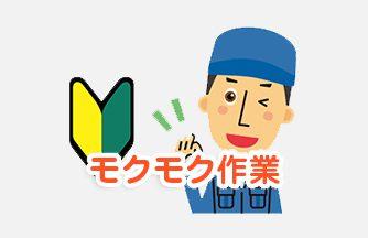 求人情報 【羽島市正木町】週支払OK 製造担当 ドゥパワーコーポレーション
