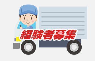求人情報|【羽島市江吉良町】アパレル商品の配送ドライバー|ドゥパワーコーポレーション