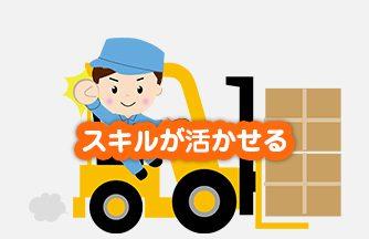求人情報|【大垣市】残業なし♪リフト出荷作業&袋詰め|ドゥパワーコーポレーション