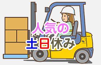求人情報|【加茂郡川辺町】土日祝休み リフトマン|ドゥパワーコーポレーション