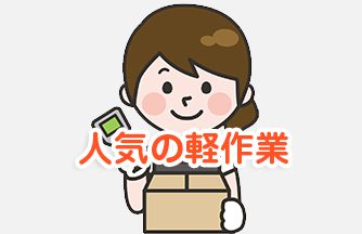 求人情報|【加茂郡富加町】週3~4日OK 人気の軽作業 バーコード検品♪|ドゥパワーコーポレーション