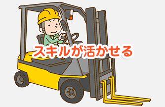 求人情報 50代歓迎です♪ リフト運搬作業 交代勤務制 ドゥパワーコーポレーション