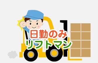 求人情報|【関市】日勤のみ♪フォークリフト 入出庫作業|ドゥパワーコーポレーション