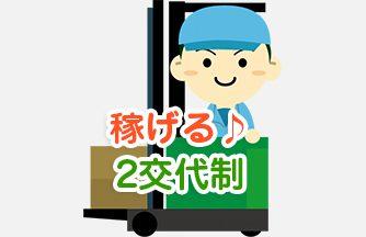 求人情報|【関市】高時給 2交代制♪フォークリフト|ドゥパワーコーポレーション