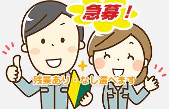 求人情報 【山県市】女性活躍中!プラスチック製品 生産準備・ピッキング ドゥパワーコーポレーション