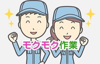 求人情報|【関市武芸川】空調完備 製品のカット作業|ドゥパワーコーポレーション