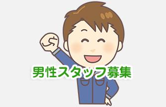 求人情報 【羽島市】アパレル商品のピッキング・荷卸し作業 ドゥパワーコーポレーション
