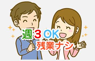 求人情報|【安八郡神戸町】週3日OK♪夕方からのお仕事 飲料水の移し替え作業|ドゥパワーコーポレーション