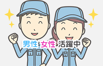 求人情報|【海津市】羽島市・安八町からも通いやすい♪製品を機械にセットするお仕事|ドゥパワーコーポレーション