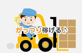 求人情報 【関市】がっつり稼ぎたい方♪製品投入作業&リフト作業 ドゥパワーコーポレーション