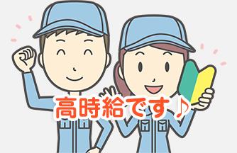 求人情報|【関市】高時給です♪ラベルチェックと機械補助|ドゥパワーコーポレーション