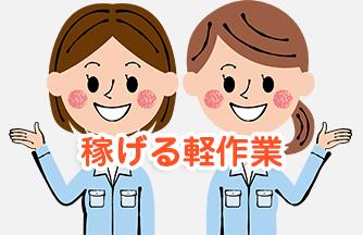 求人情報|【関市】軽作業♪ ラベル貼り|ドゥパワーコーポレーション