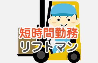 求人情報|【犬山市】週3~ 短時間 構内リフト|ドゥパワーコーポレーション