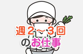 求人情報|【岐阜市】パートさん募集!(平日週2~3回) 調理補助スタッフ|ドゥパワーコーポレーション