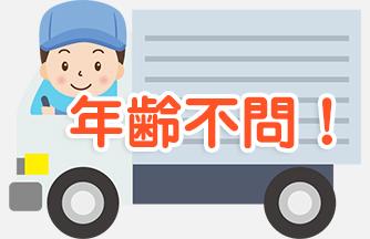 求人情報|【関市】土日祝休み 製品検査&配送スタッフ|ドゥパワーコーポレーション